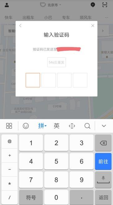 Inserisci numero di telefono e il codice ricevuto tramite SMS